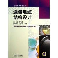 电线电缆技术丛书 通信电缆结构设计