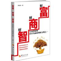 【二手书8成新】财智 财商 财富:专业理财师步步为赢的理财方略之一 刘加基 9787508079639