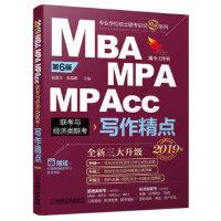 【二手旧书8成新】mba联考教材2019写作精点 精点教材 MBA/MPA/MPAcc联考与经济类联考 第6版 赵鑫全