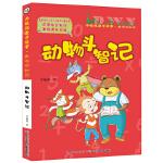 彩图注音版李毓佩数学故事・数学动物园系列:动物斗智记