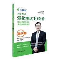 文都教育 汤家凤 2021考研数学强化测试10套卷·数学二