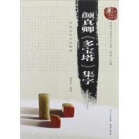 【二手旧书8成新】颜真卿《多宝塔》集字:中国名家书法教程 谢昭然 9787807529828