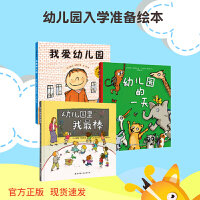 孙俪推荐图书我爱幼儿园绘本2-3岁 幼儿园的一天+幼儿园里我最棒全套4-5-6岁儿童绘本故事书老师推荐书籍幼儿入园准备