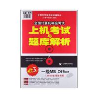 2013年全国计算机等级考试上机考试与题库解析[ 一级MS Office] 全国计算机等级考试命题研究组 978756