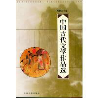 【二手书9成新】 中国古代文学作品选 鲍鹏山 上海古籍出版社 9787532535408
