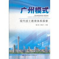 广州模式:现代技工教育体系探索