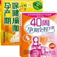 40周孕期全程手册超值套装(附赠好孕瑜伽书《孕产期保健瑜伽》)