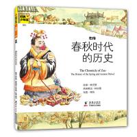 经典少年游-左传 春秋时代的历史