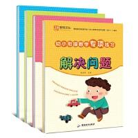 幼小衔接数学专项练习 分解与组成 凑十法 借十法 解决问题 3-7岁幼儿园小学一年级新生 全4册