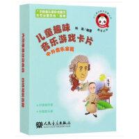 儿童趣味音乐游戏卡片(中外音乐家篇)
