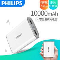 飞利浦PHILIPS 移动电源手机通用充电宝10000毫安 DLP2101