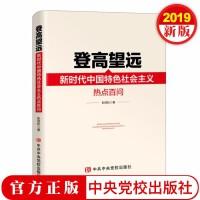 登高望远――新时代中国特色社会主义热点百问 2019新书 中央党校