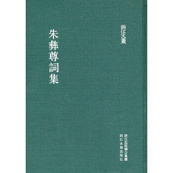 浙江文丛:朱彝尊词集(竖排繁体 精装)