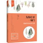 赵丽宏的18堂语文课――为你打开一扇门