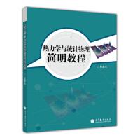 【二手旧书8成新】热力学与统计物理简明教程 包景东 9787040337204