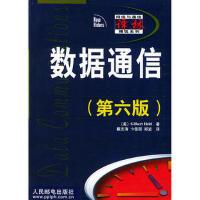 【二手旧书8成新】数据通信(第六版 [美]Gilbert Held著,戴志涛,卞佳丽,郑岩 9787115085948