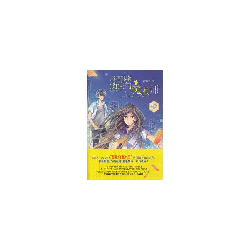 [旧书二手9成新]小文学魅力悦读系列002--塔罗谜案:消失的魔术师 似水无痕 吉林摄影出版社 9787549818761 [正版书籍,部分书籍售价高于定价]