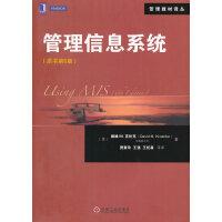 【二手书9成新】 管理信息系统(克伦克) (美)克伦克,贾素玲 机械工业出版社 9787111476269