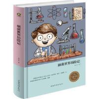 细菌世界历险记 精装版 儿童文学中小学课外文学书籍世界经典名著 原著正版畅销书籍