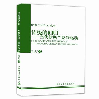 伊斯兰文化小丛书:传统的回归——当代伊斯兰复兴运动