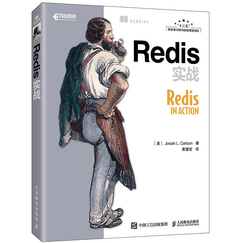 Redis实战Redis设计与实现作者黄健宏译 Redis之父作序推荐 Redis开发与运维入门指南 邮件列表中极具声望的活跃贡献者Josiah L. Carlson经典作品