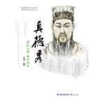 真德秀――贤臣大儒 理学传人