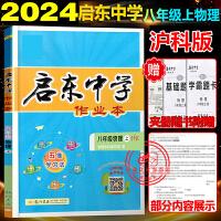 2021版启东中学作业本九年级物理上HK沪科版初三上同步习题册