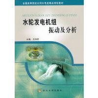 水轮发电机组振动及分析(全国高等院校水利水电类精品规划教材)