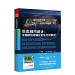 生态城市设计――中国新型城镇化的生态学解读(比海绵城市更进一步的城市生态建设解决方案)