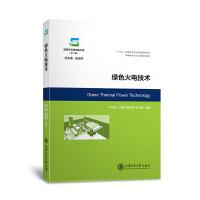 绿色火电技术