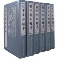 程甲本红楼梦(全六册) (清)曹雪芹 沈阳出版社