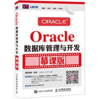 【二手旧书8成新】Oracle数据库管理与开发 慕课版 尚展垒 宋文军 等 9787115418081
