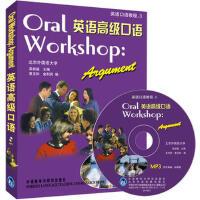【二手旧书8成新】英语高级口语(版英语学习者的权威英语口语教程 吴祯福 9787560008202