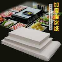 烧烤纸烤肉纸长方形烤箱烤盘纸吸油纸烘焙硅油纸锡纸空气炸锅家用
