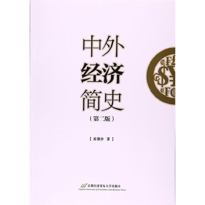 中外经济简史(第二版)