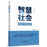 智慧社��――�I�Ц刹孔x本(彩色�D解版)