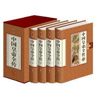 中国皇帝全传 精装四册 记录中华皇帝生平 考究帝王一生 辽海出版社 定价498