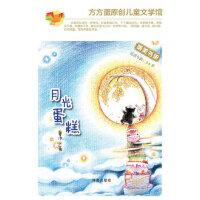 [二手旧书9成新]方方蛋原创儿童文学馆:月光蛋糕 鲁冰 9787548812401 济南出版社