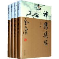 金庸作品集(09-12)-神雕侠侣(全四册)(彩图精装珍藏本)