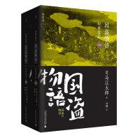 国盗物语:织田信长(全二册)