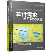 软件需求与可视化模型