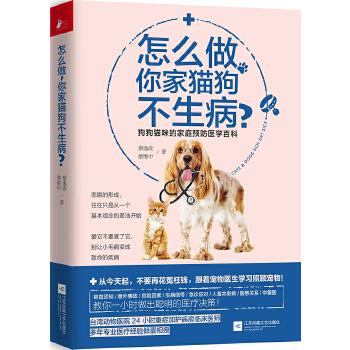 怎么做,你家猫狗不生病?(pdf+txt+epub+azw3+mobi电子书在线阅读下载)