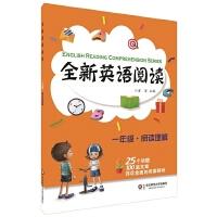 全新英语阅读:一年级・阅读理解
