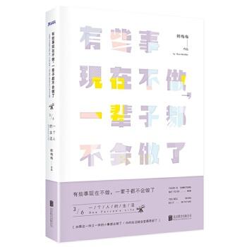 3,-一个人的生活(新版)(pdf+txt+epub+azw3+mobi电子书在线阅读下载)