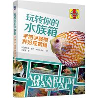 玩转你的水族箱手把手教你养好观赏鱼 热带鱼饲养技巧 水族箱过滤器材维护 水族箱造景技术书 如何选择观赏鱼 热带鱼养殖图书