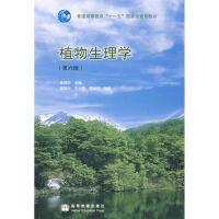 【二手旧书8成新】植物生理学 潘瑞炽 9787040239744