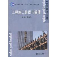 【二手旧书8成新】工程施工组织与管理 曹吉鸣 9787560843209