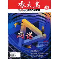 啄木鸟2020年1期 期刊杂志