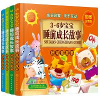 3~6岁宝宝睡前成长故事・好孩子系列(套装4册)