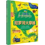 旅行科普折叠绘本:尼罗河大穿越(孤独星球童书系列)